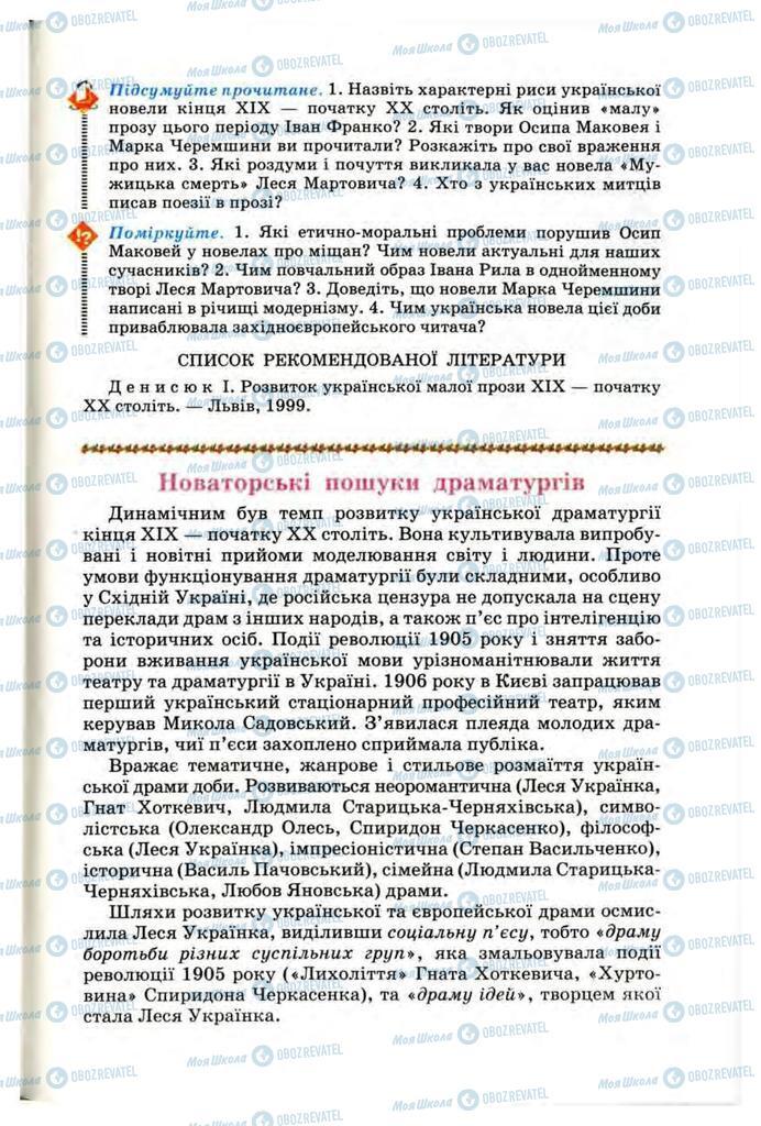 Підручники Українська література 10 клас сторінка  405