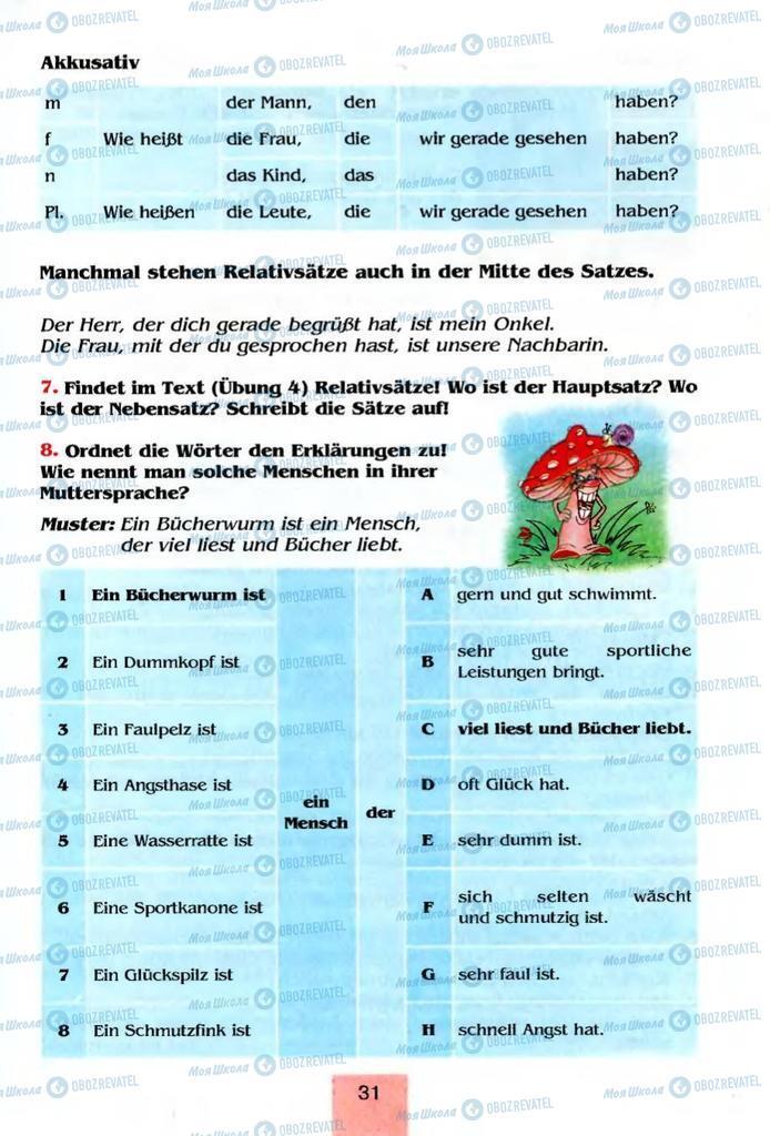 Підручники Німецька мова 8 клас сторінка 31