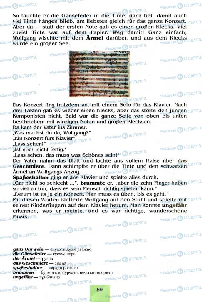 Підручники Німецька мова 8 клас сторінка 59