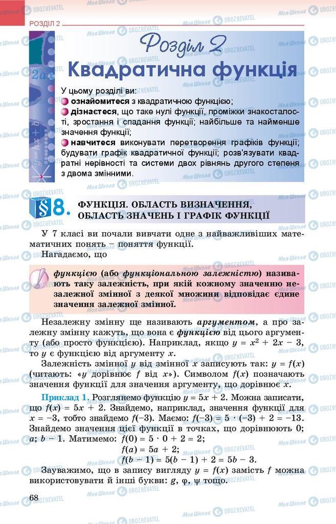 Підручники Алгебра 9 клас сторінка 68
