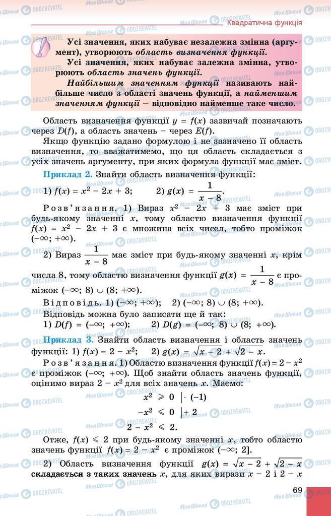 Підручники Алгебра 9 клас сторінка 69