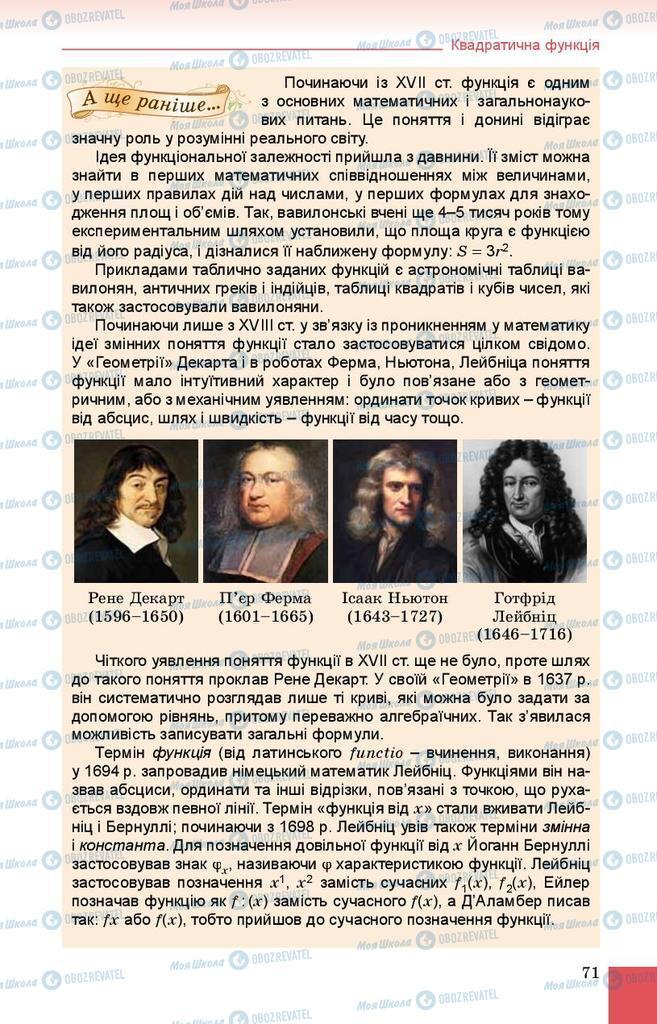 Підручники Алгебра 9 клас сторінка 71