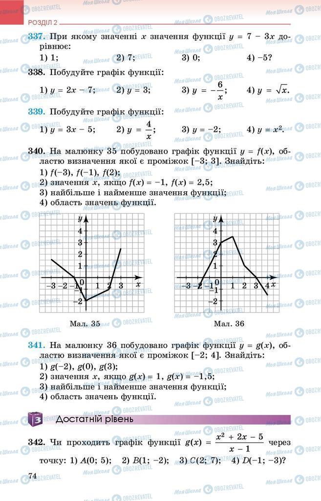 Підручники Алгебра 9 клас сторінка 74