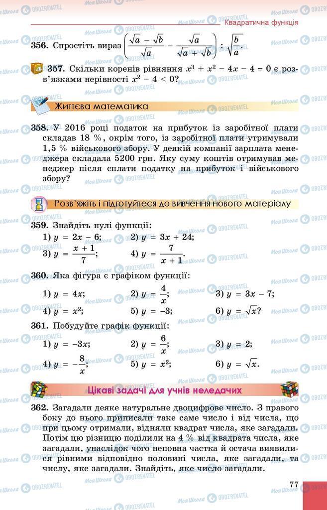 Підручники Алгебра 9 клас сторінка 77