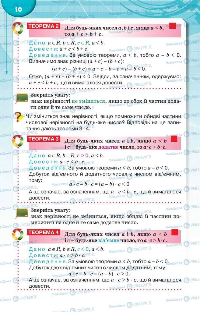 Учебники Алгебра 9 класс страница 10