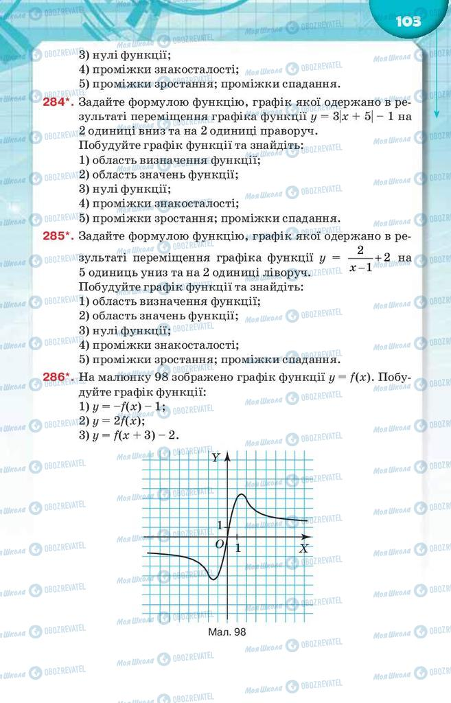 Учебники Алгебра 9 класс страница 103