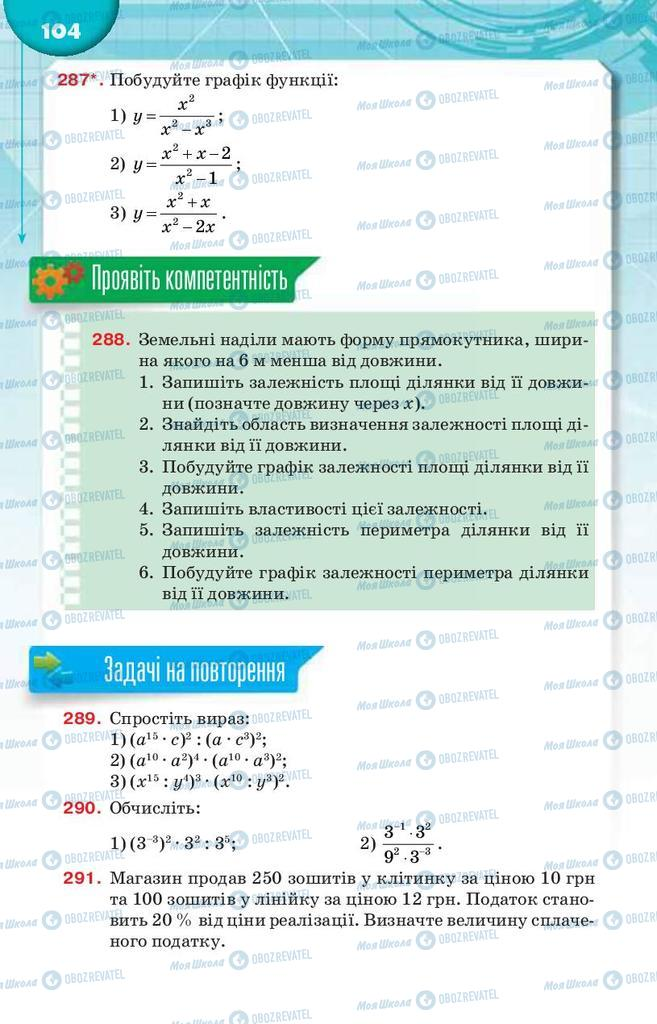 Учебники Алгебра 9 класс страница 104