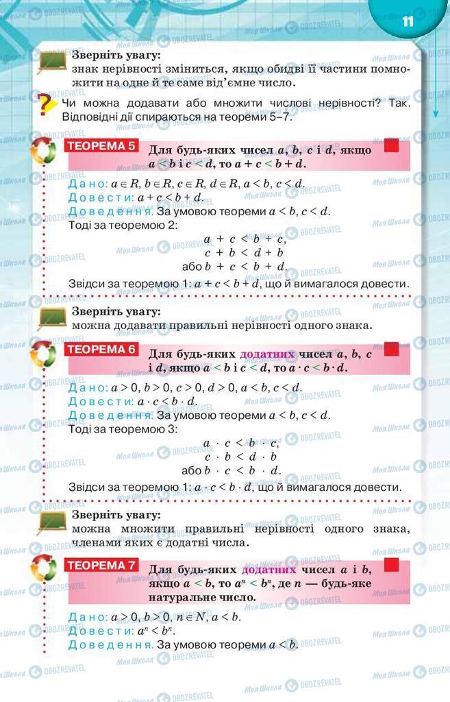 Учебники Алгебра 9 класс страница 11