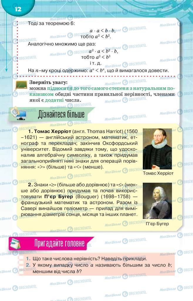 Учебники Алгебра 9 класс страница 12