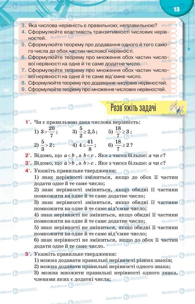 Учебники Алгебра 9 класс страница 13