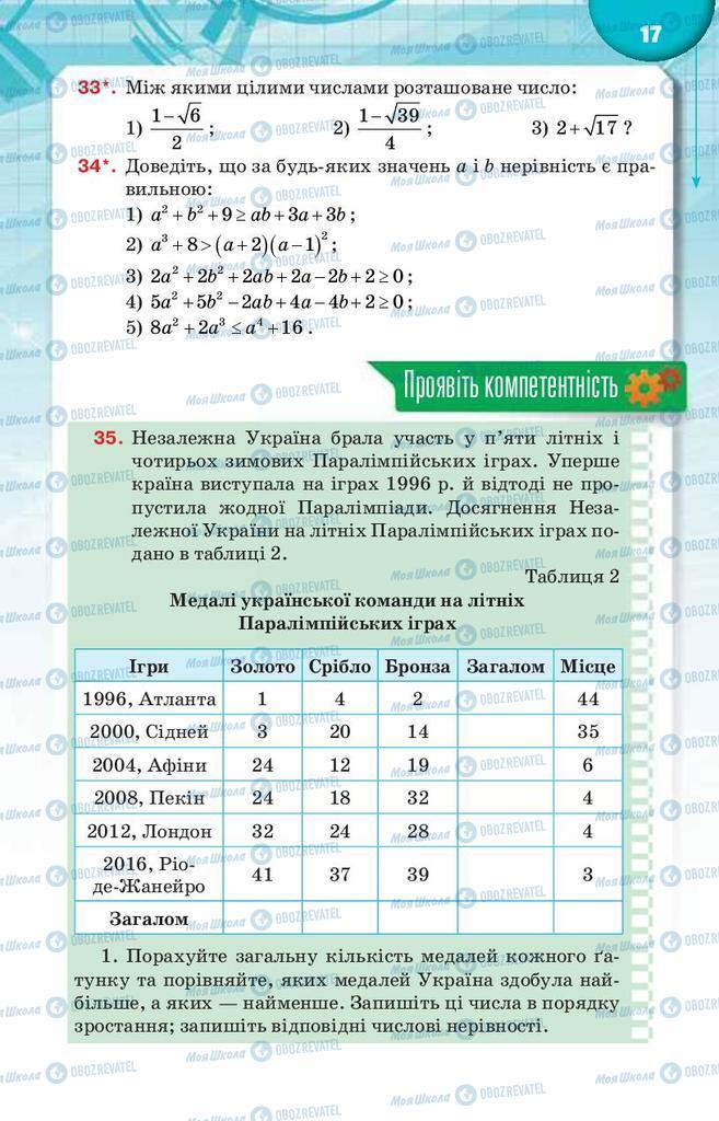 Учебники Алгебра 9 класс страница 17