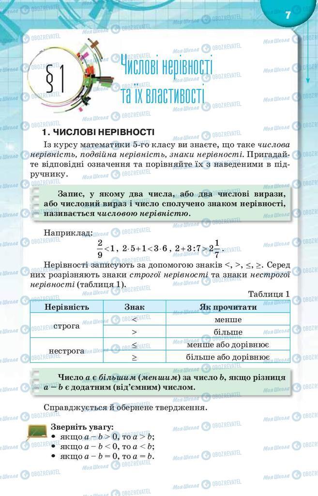 Підручники Алгебра 9 клас сторінка 7