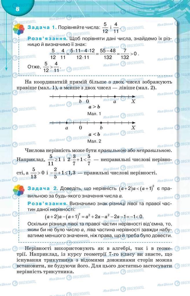 Учебники Алгебра 9 класс страница  8