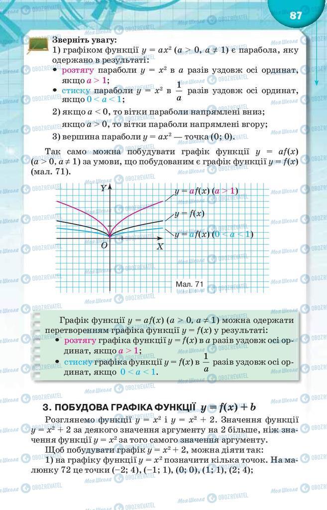 Учебники Алгебра 9 класс страница 87