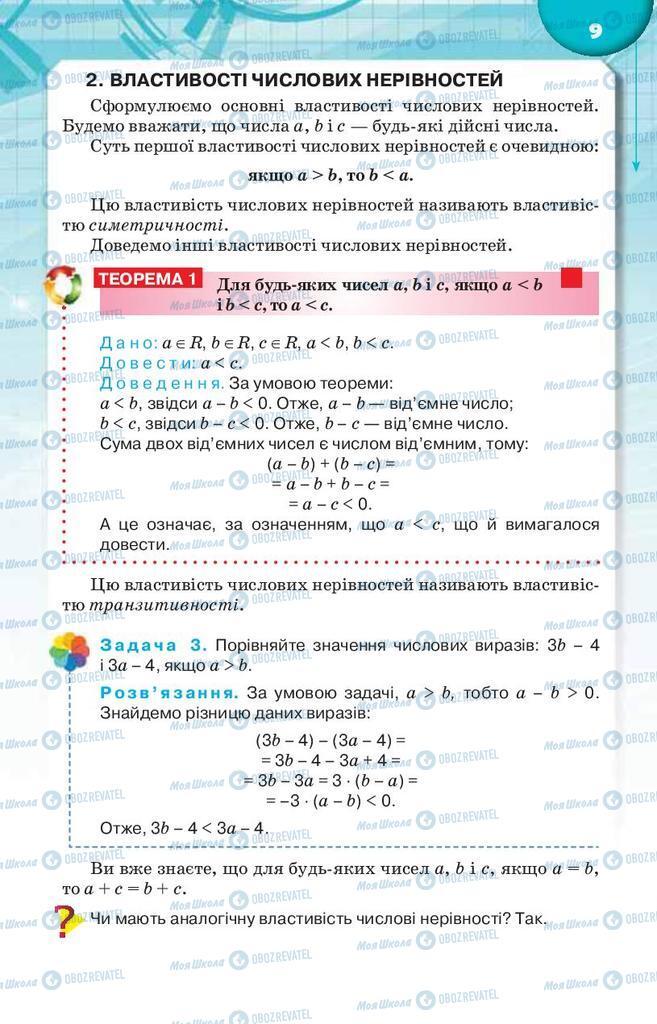 Учебники Алгебра 9 класс страница 9