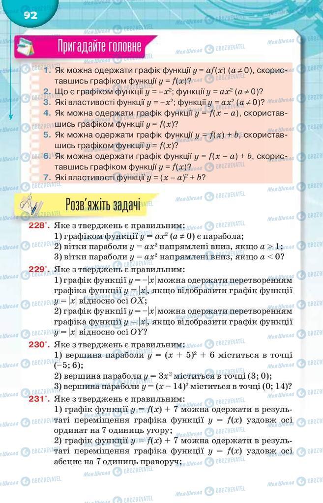 Учебники Алгебра 9 класс страница 92