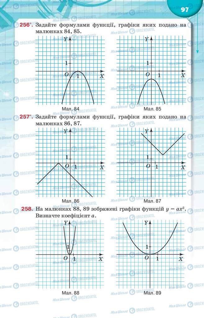 Учебники Алгебра 9 класс страница 97