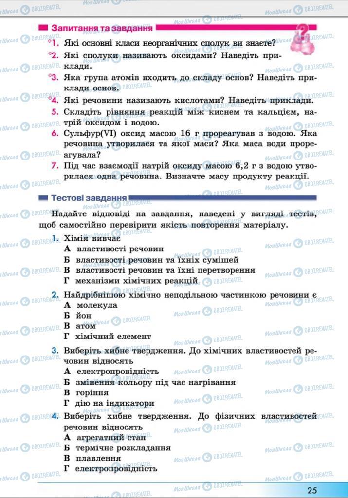 Підручники Хімія 8 клас сторінка  25