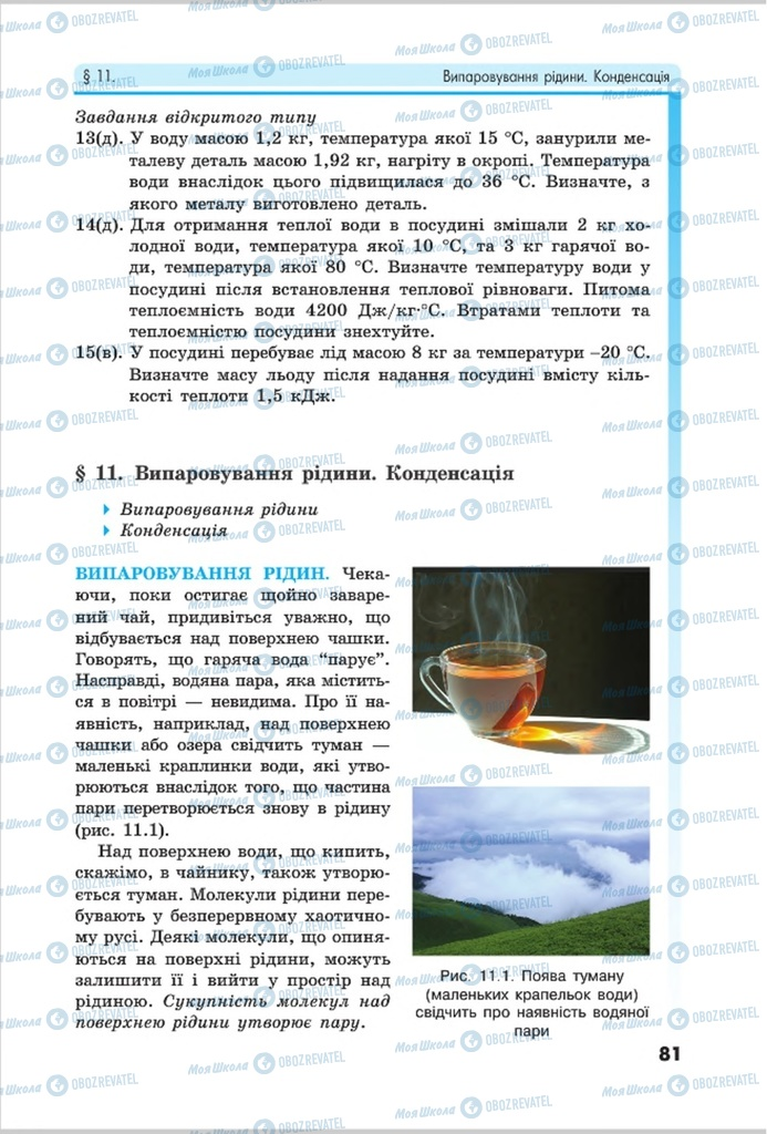 Учебники Физика 8 класс страница  81