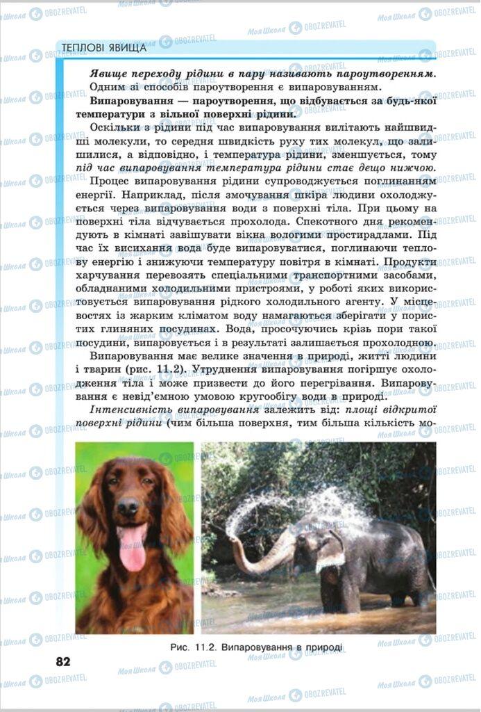 Підручники Фізика 8 клас сторінка  82