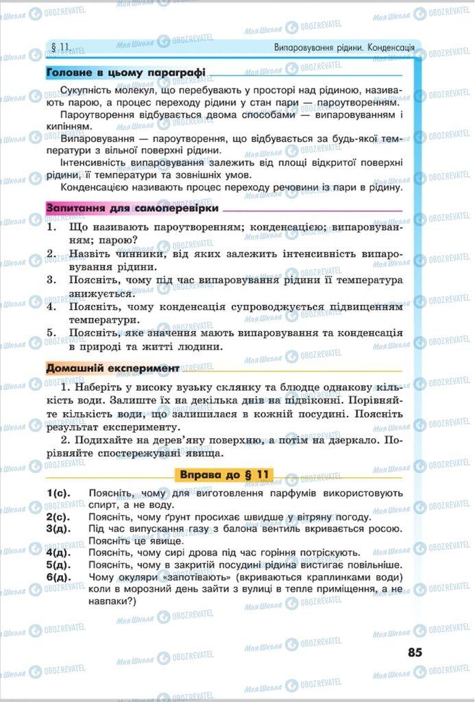 Підручники Фізика 8 клас сторінка 85