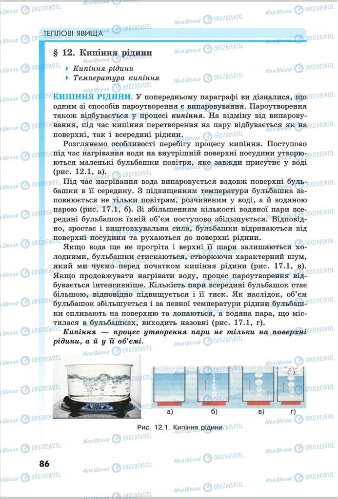 Підручники Фізика 8 клас сторінка 86