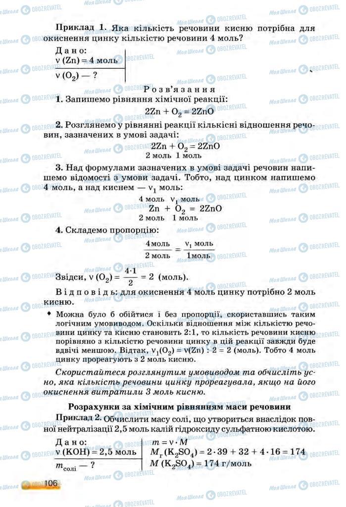 Учебники Химия 8 класс страница 106