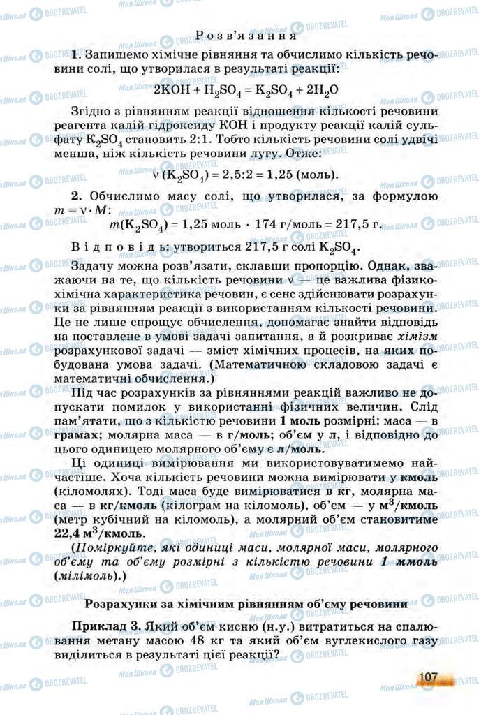 Підручники Хімія 8 клас сторінка 107