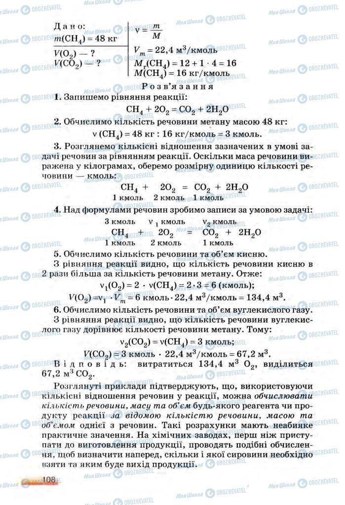 Учебники Химия 8 класс страница 108