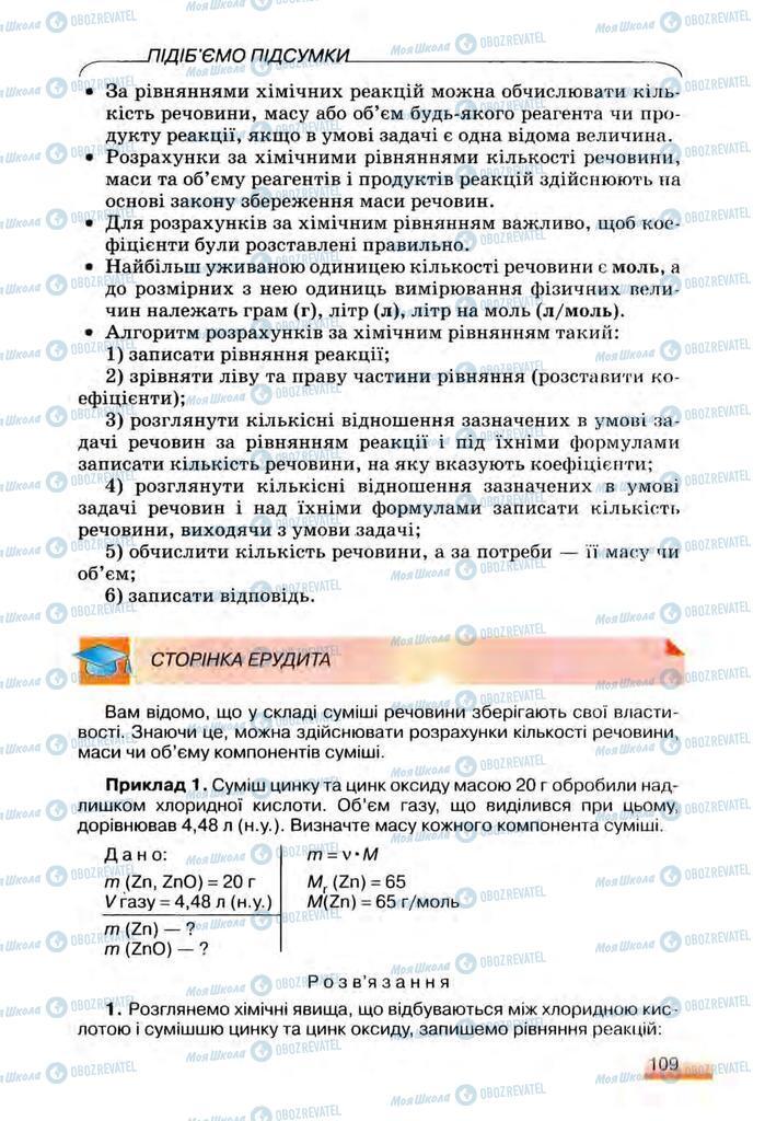 Учебники Химия 8 класс страница 109