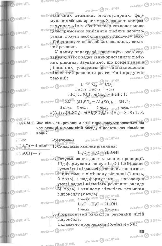 Учебники Химия 8 класс страница 59