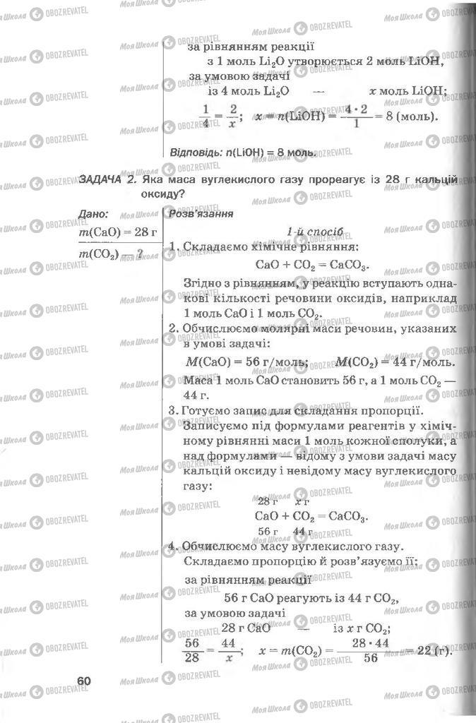 Учебники Химия 8 класс страница 60