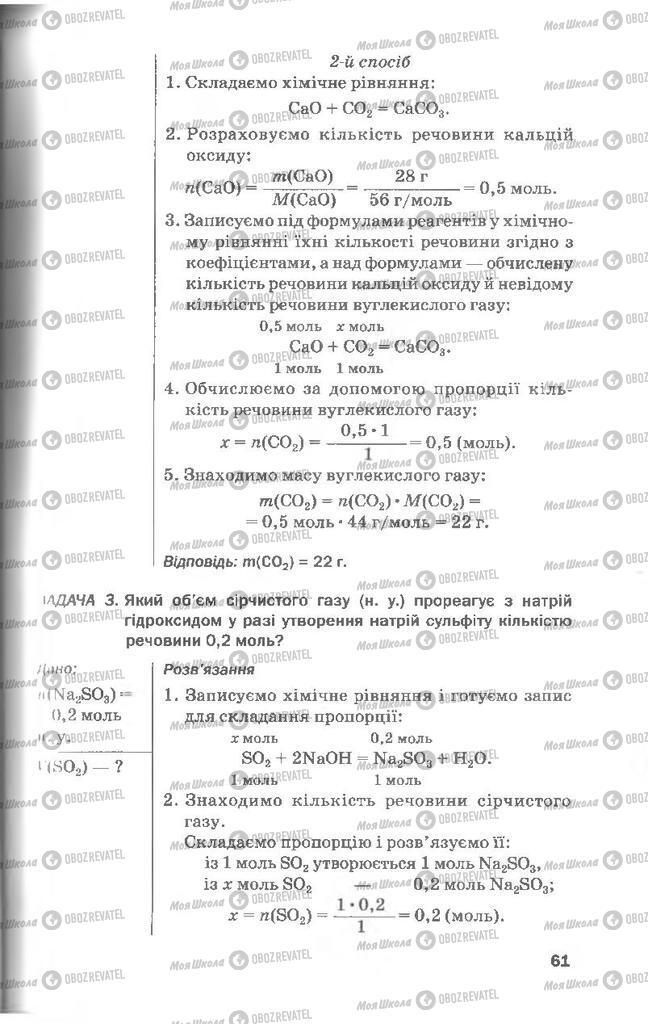 Підручники Хімія 8 клас сторінка 61