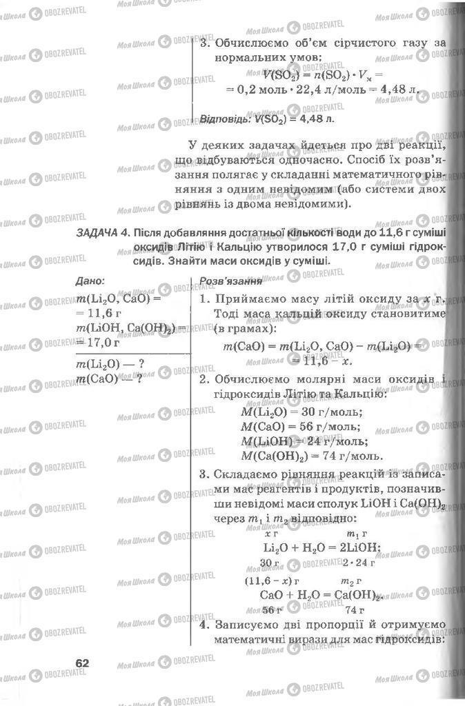 Підручники Хімія 8 клас сторінка 62