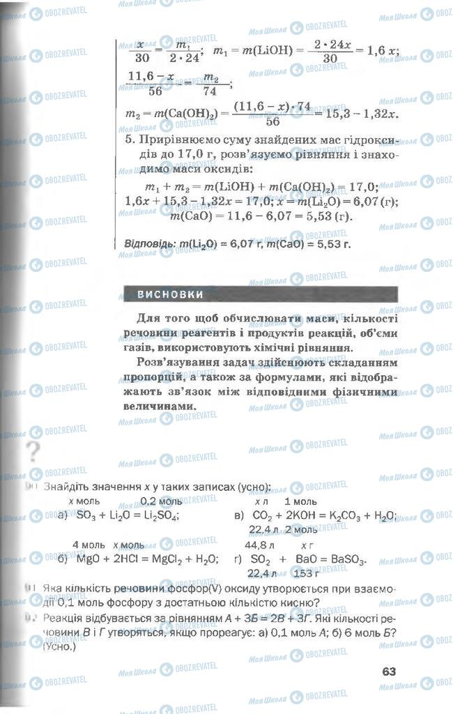 Учебники Химия 8 класс страница 63