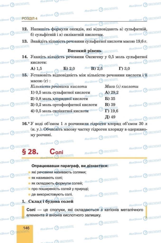 Підручники Хімія 8 клас сторінка  146