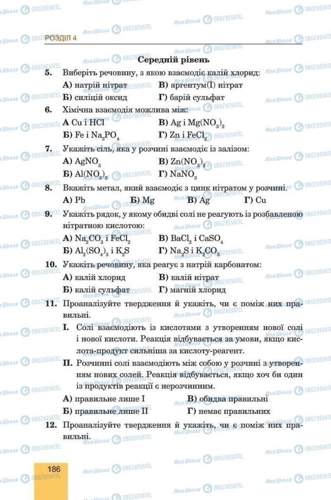 Підручники Хімія 8 клас сторінка 186