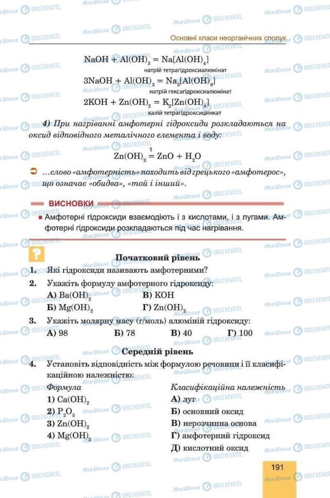 Підручники Хімія 8 клас сторінка 191
