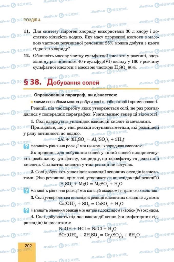Підручники Хімія 8 клас сторінка  202