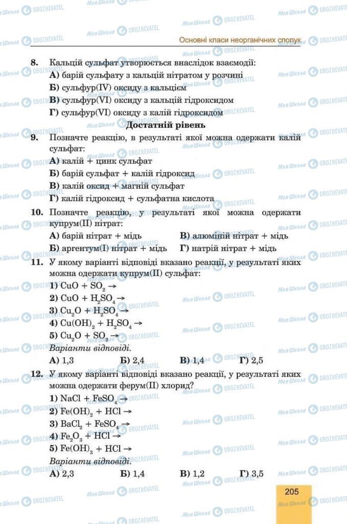 Підручники Хімія 8 клас сторінка 205