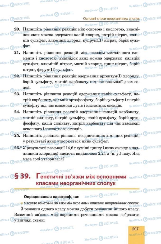 Учебники Химия 8 класс страница  207