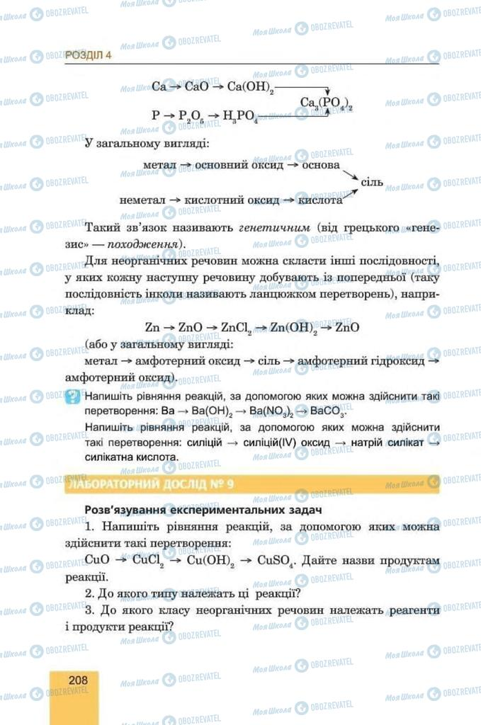 Підручники Хімія 8 клас сторінка 208