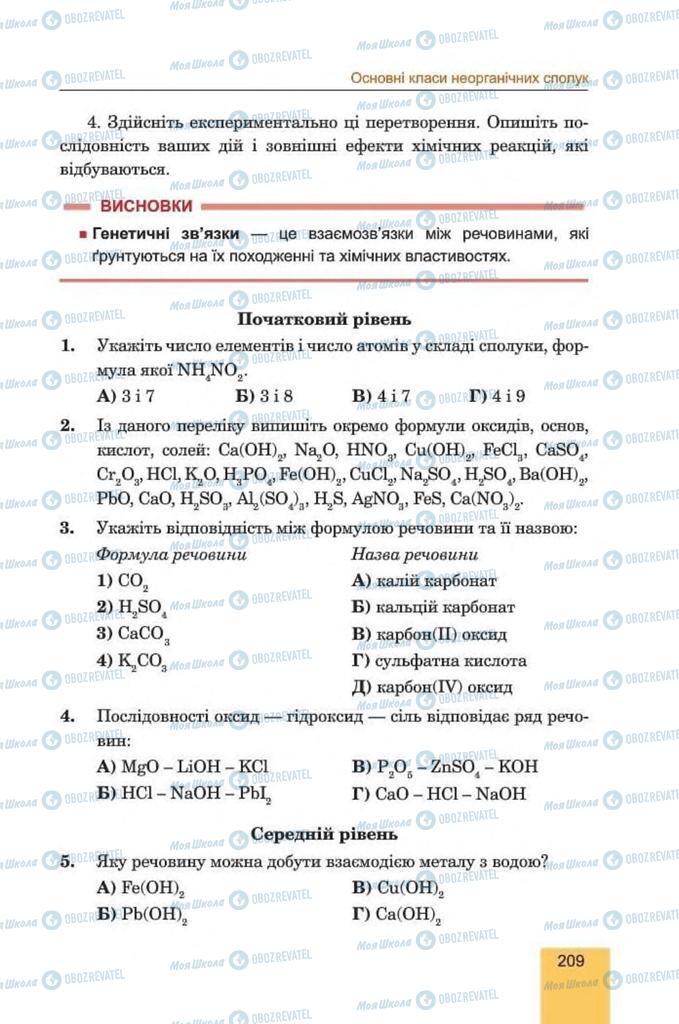 Учебники Химия 8 класс страница 209