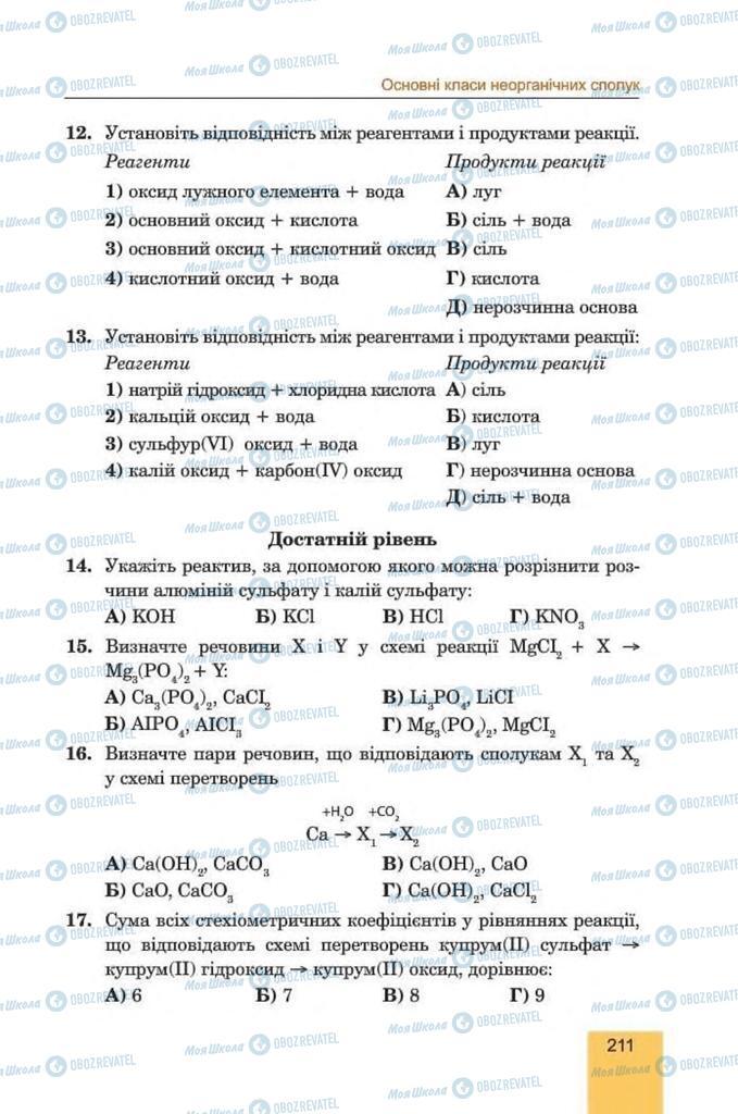 Підручники Хімія 8 клас сторінка 211