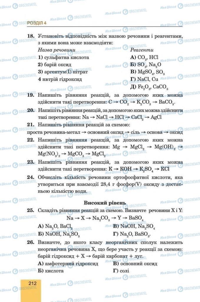 Учебники Химия 8 класс страница 212
