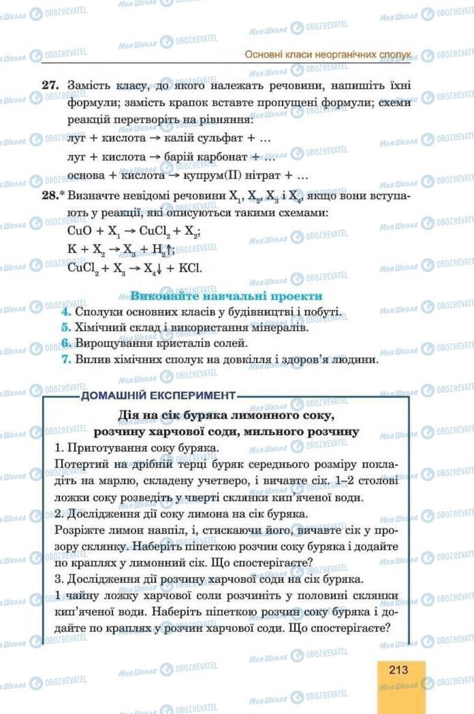 Учебники Химия 8 класс страница 213
