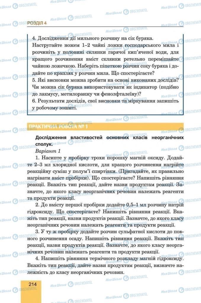 Учебники Химия 8 класс страница 214