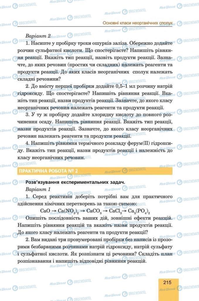 Учебники Химия 8 класс страница 215