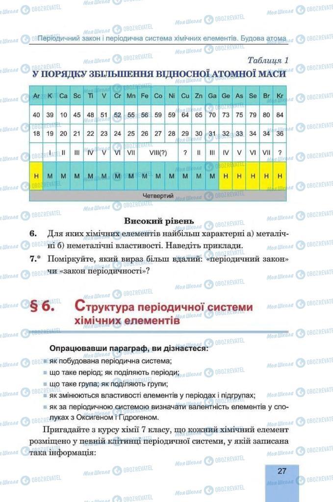 Підручники Хімія 8 клас сторінка 27