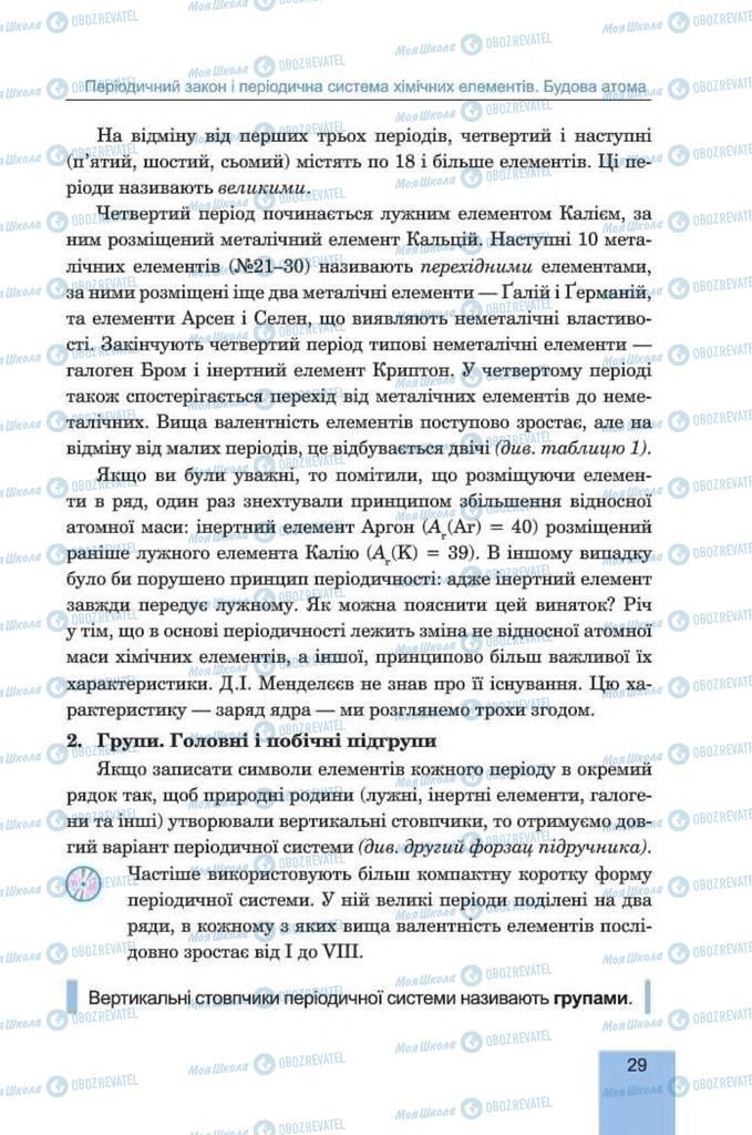Учебники Химия 8 класс страница 29